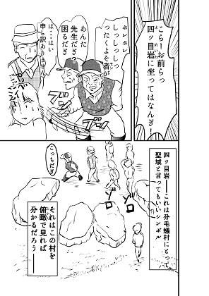 黒須十字探偵社シリーズ・分毛蟻村奇譚(上)