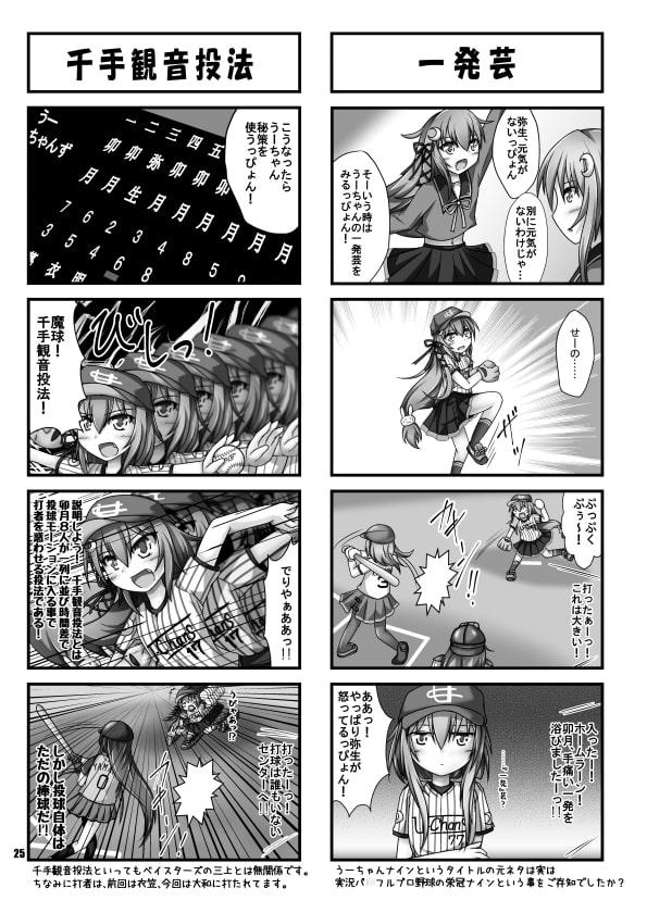DLsite専売うーちゃんナイン!