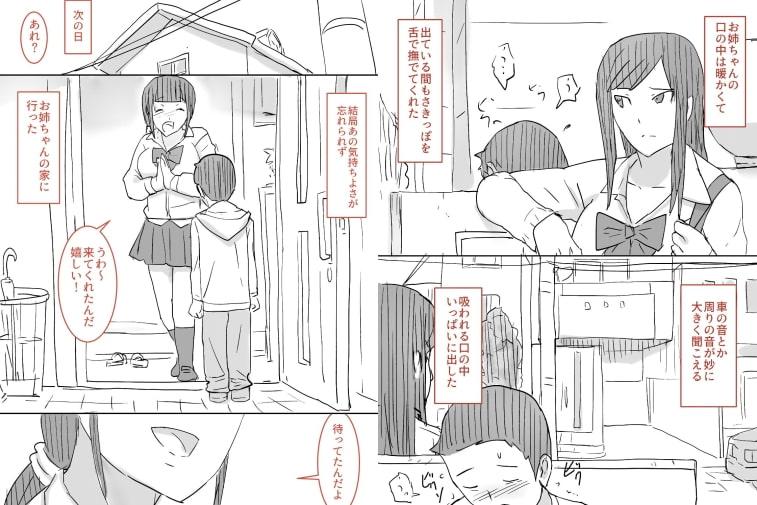 DLsite専売お姉ちゃんと遊ぼ
