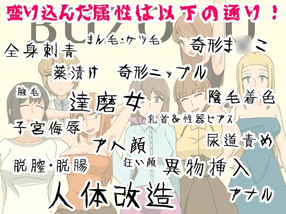 DLsite専売部族入りした女達-働く女性編-