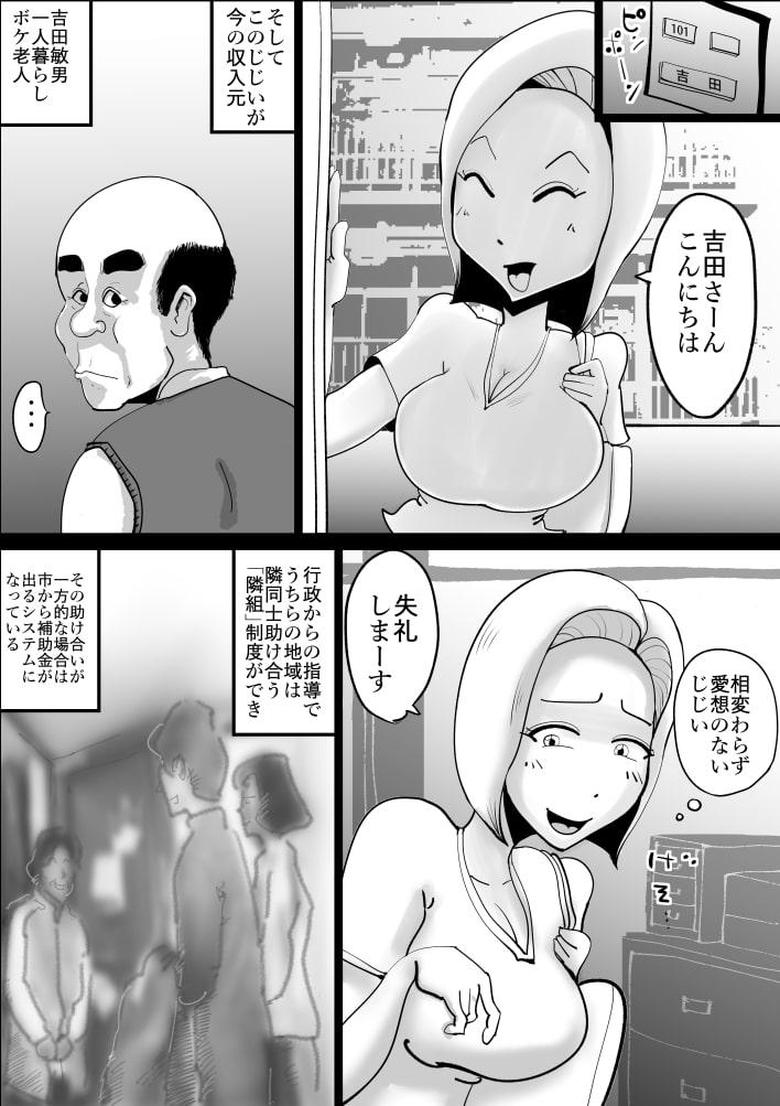 団地妻良子