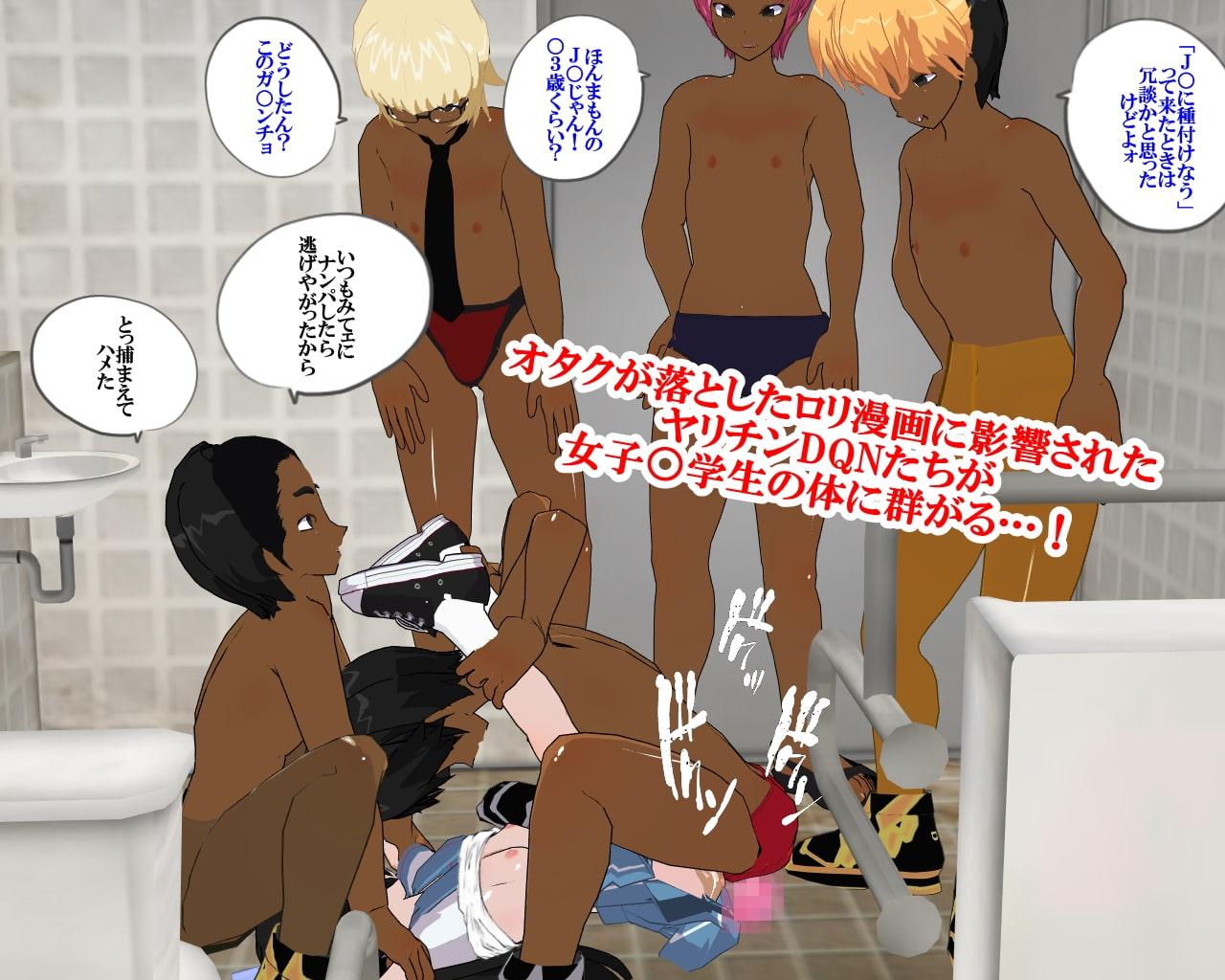 拾ったロリ漫画に影響されたヤリチンDQNたちが、○3歳J○を拉致って種付けレ○プ