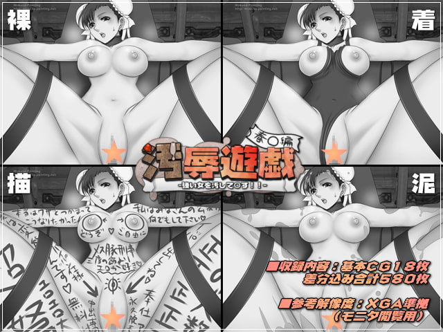 汚辱遊戯:春○編-強い女を汚して○す!!-