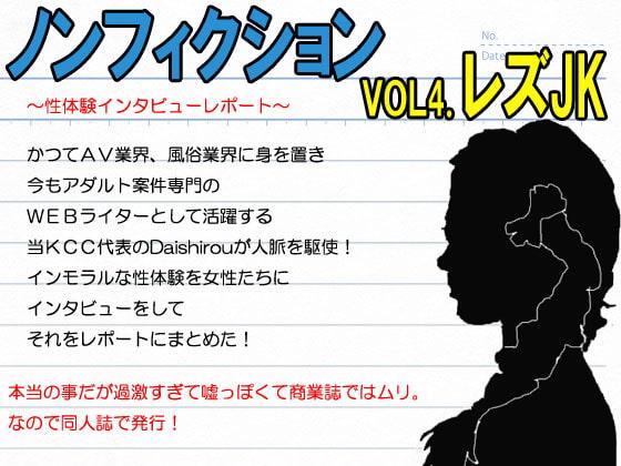 『ノンフィクション』性体験インタビューレポート vol4.レズJK。お嬢様女子校。寮での3年間