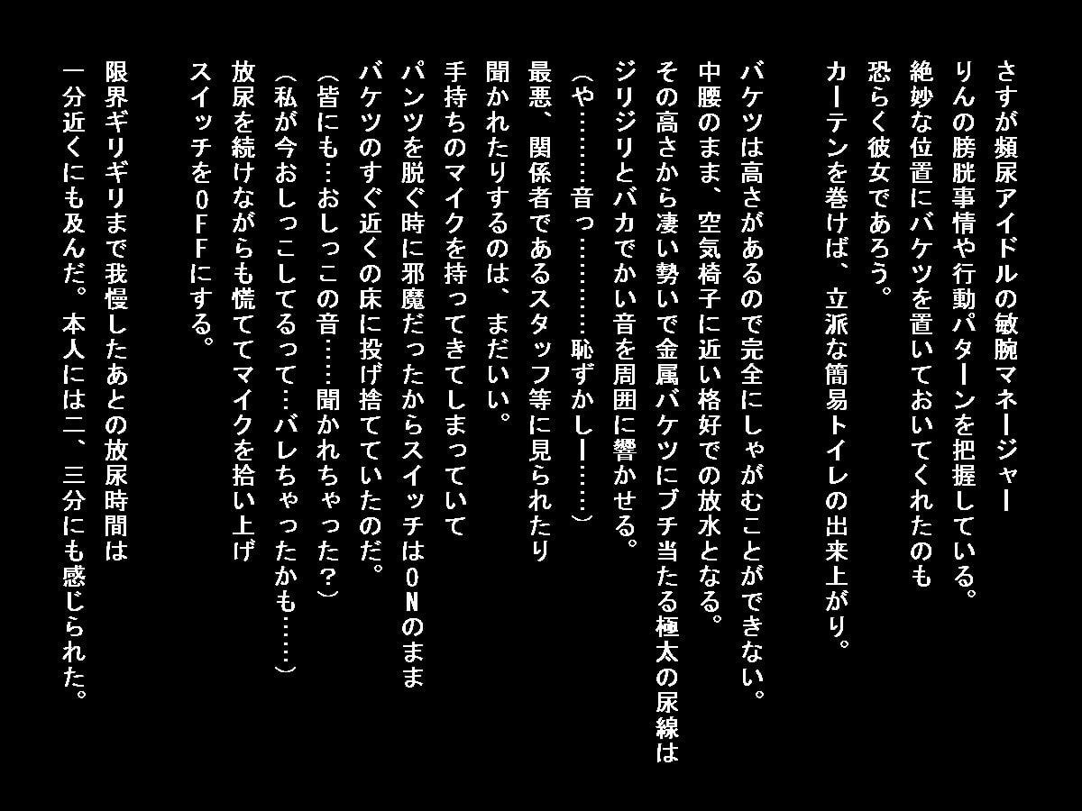 DLsite専売頻尿アイドル(恥)おしっこ失敗絵巻