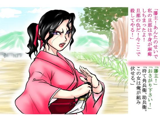 DLsite専売『絶対権力』藩主の強姦記録帳