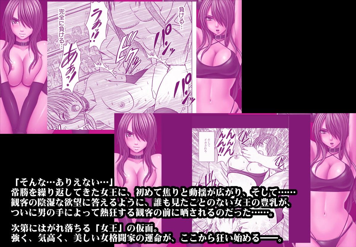 ガールズファイト マヤ編 デジタルコミック版
