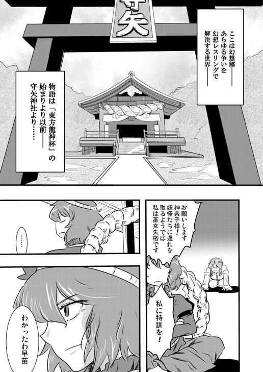 DLsite専売東方龍神杯外伝 火事場の巫女力チャレンジ編