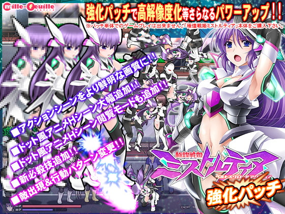 極煌戦姫ミストルティアベルトスクロールアクション強化パッチ