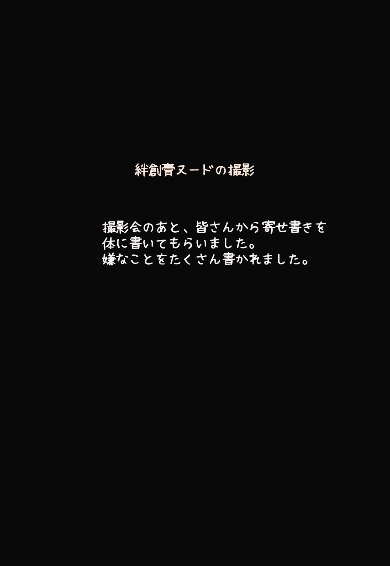過激ロリ撮影会イラスト絵本