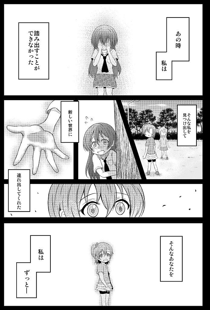 DLsite専売うみライブ! -Remake-