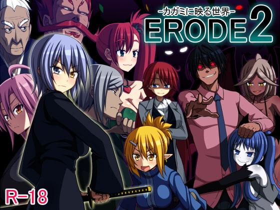 ERODE2 -カガミに映る世界-