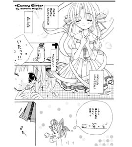 (GC)GAMEHA.COM - ゲーム派ドットコム - 4コマ集 ゲーム派の日常Vol.1 特装版