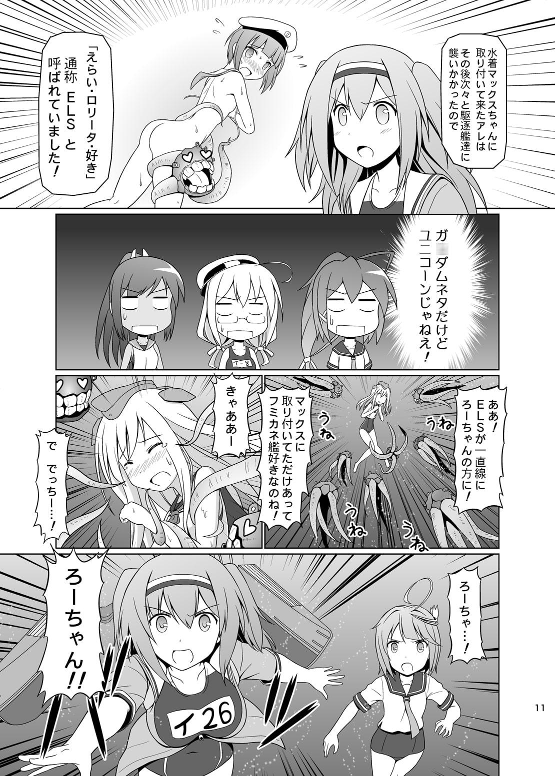 機動潜水艦がんばるRO