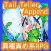 Tail Teller Append