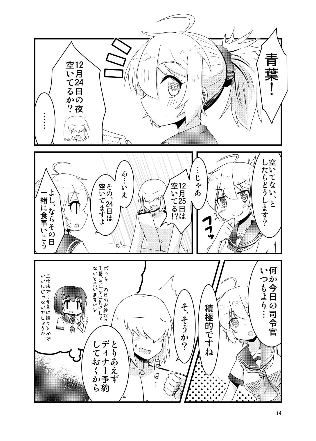 間・青葉ト普通ノ司令官