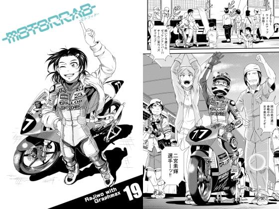 motorrad vol.19