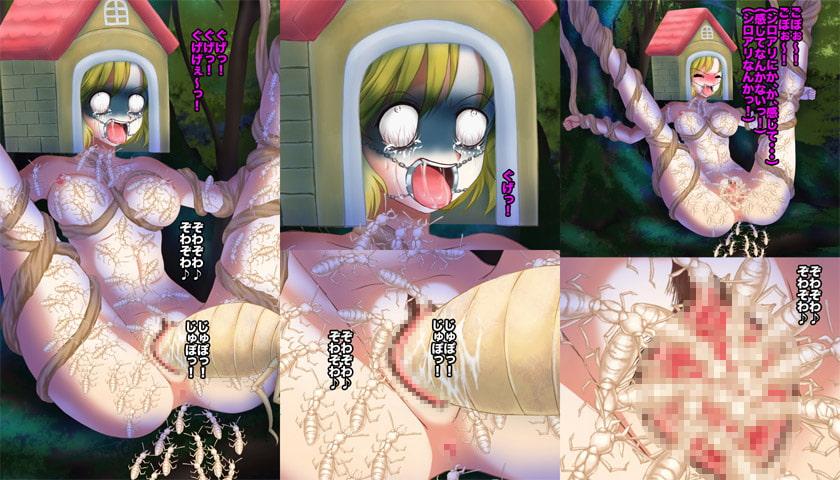 蟲姦 わ、わたしの恥ずかしい穴の中にっ!み、醜い蟲がは、は、はっ!入ってくるっ!