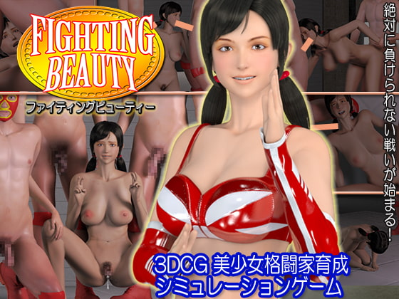 Fighting Beauty