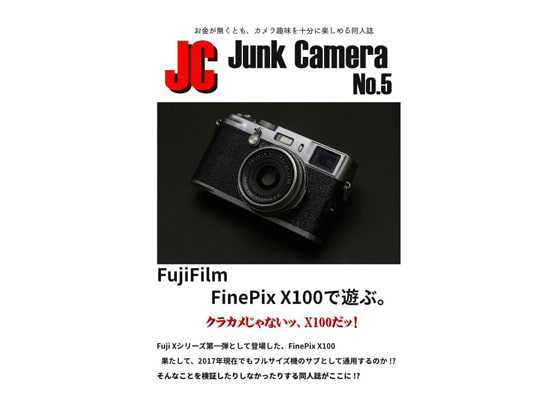 JC Junk Camera No.5  FujiFilm FinePix X100で遊ぶ。