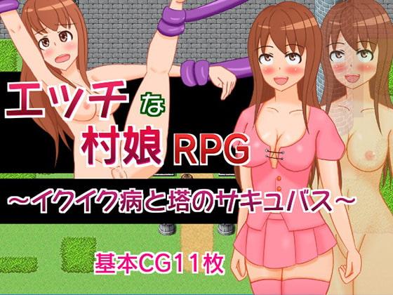 ゲーム「エッチな村娘RPG~イクイク病と塔のサキュバス~」紹介・感想・攻略