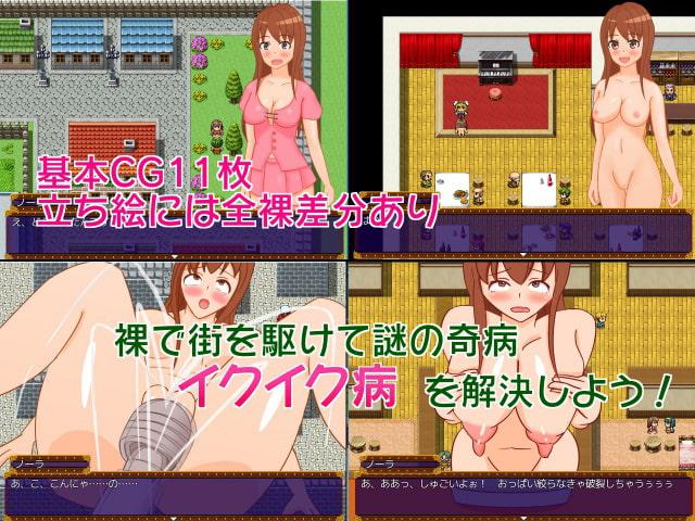エッチな村娘RPG~イクイク病と塔のサキュバス~