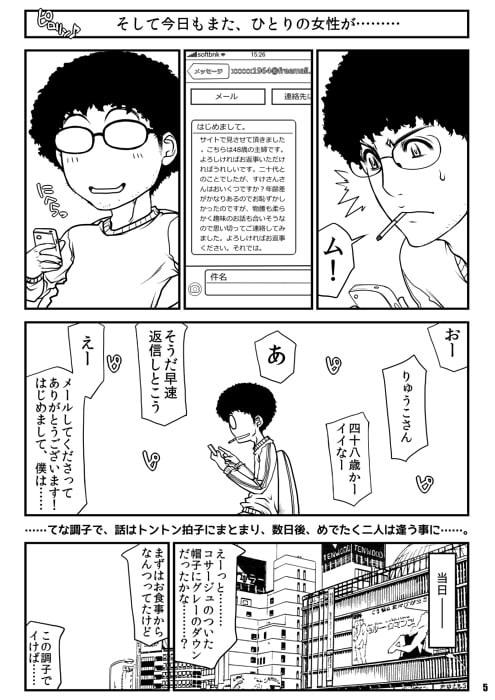 多津子叔母さんの某過ち。