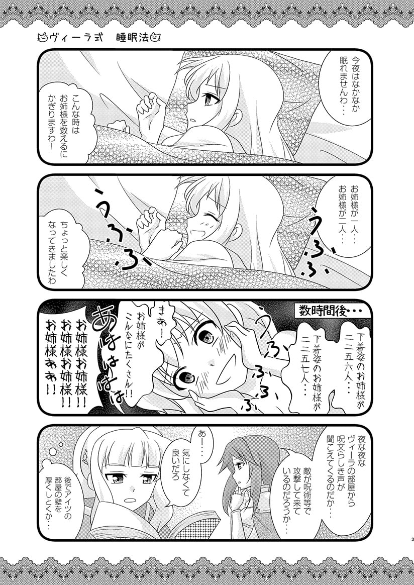 Strawberry Milk Vol.10