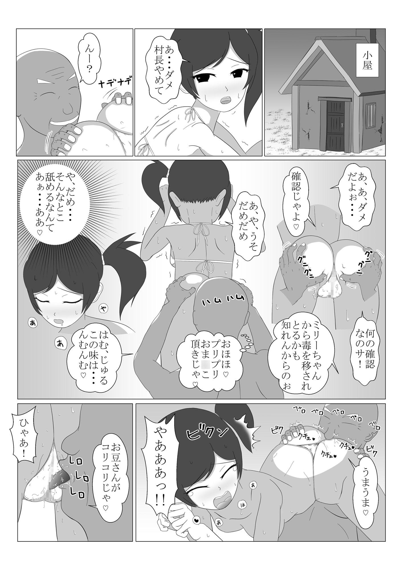 少年勇者ケン ~毒虫捕獲大作戦!!の巻き~