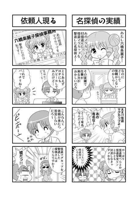 六橋条麗子の冒険