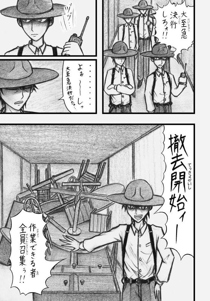 コレカノ 19話