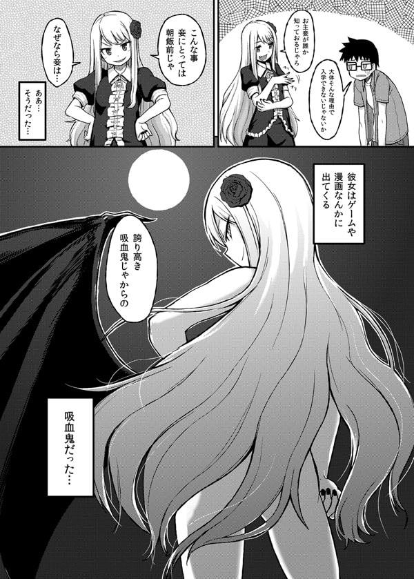 Rose of Vampire II