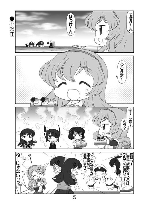 かん☆こま3