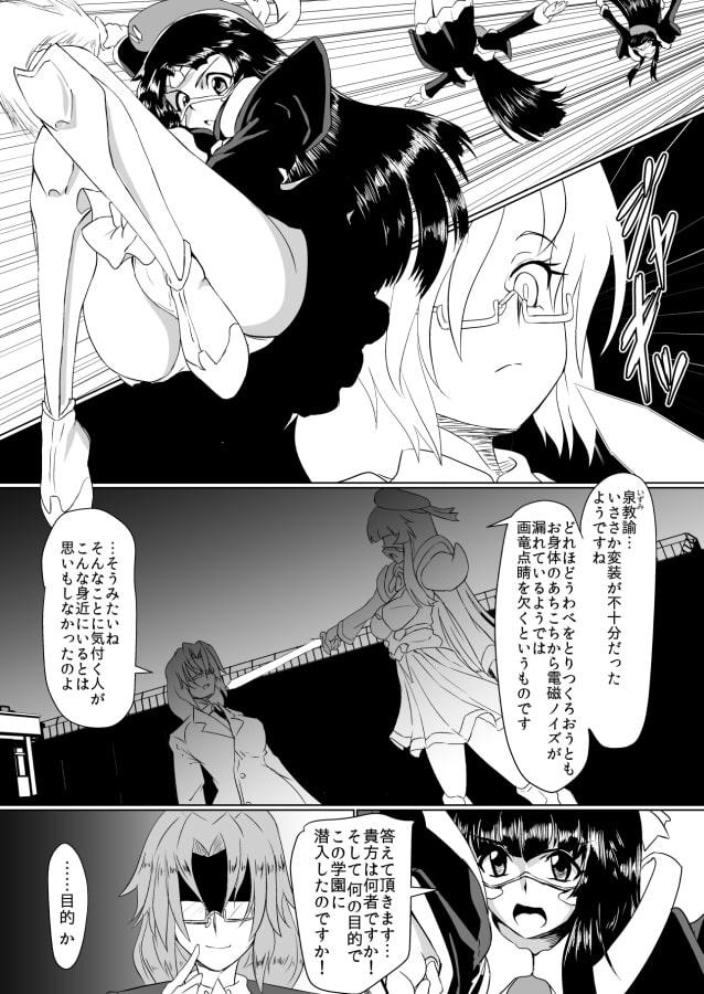 淫隷学園Vol.1