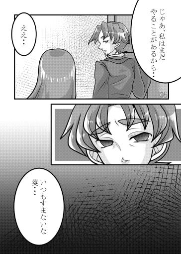 遠〇時子ちゃん!?