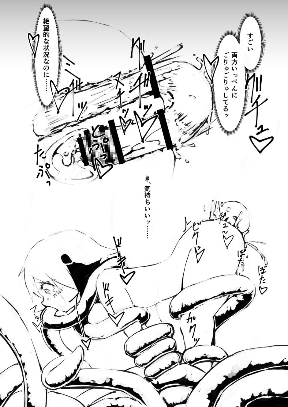ルーミアちゃんが触手でせいばいされる話【DL版】