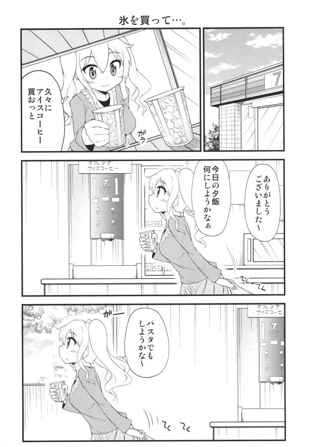 働く鹿島さんとほっぽちゃんの日常2