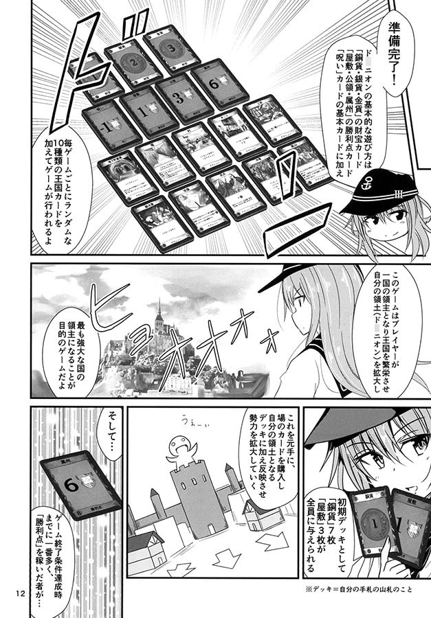 ゲームマスター響 ド○ニオン編
