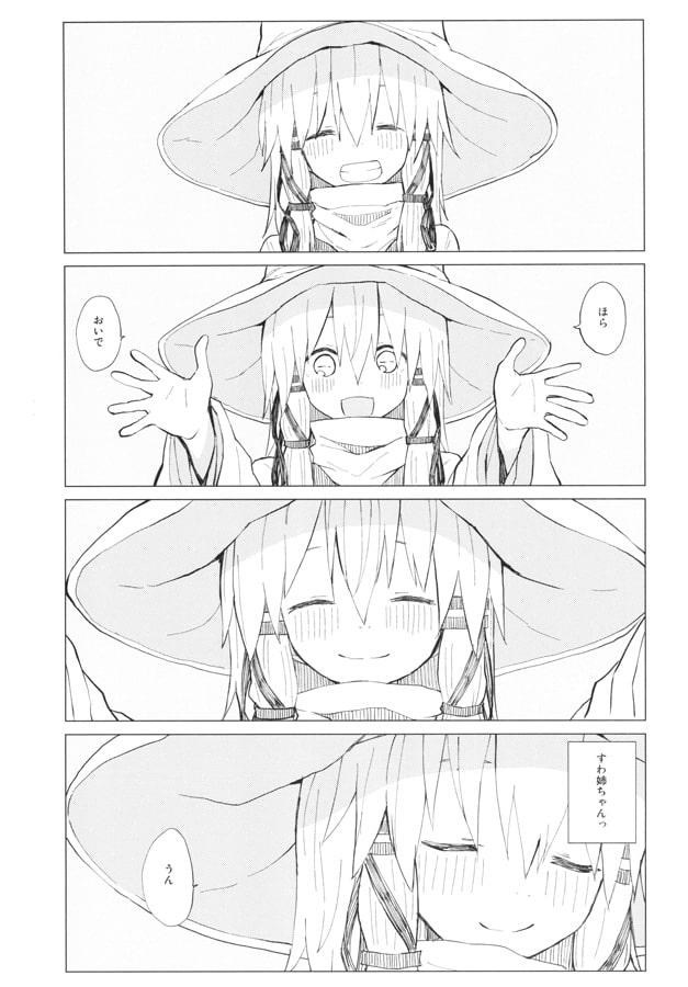 すわショタ4.5