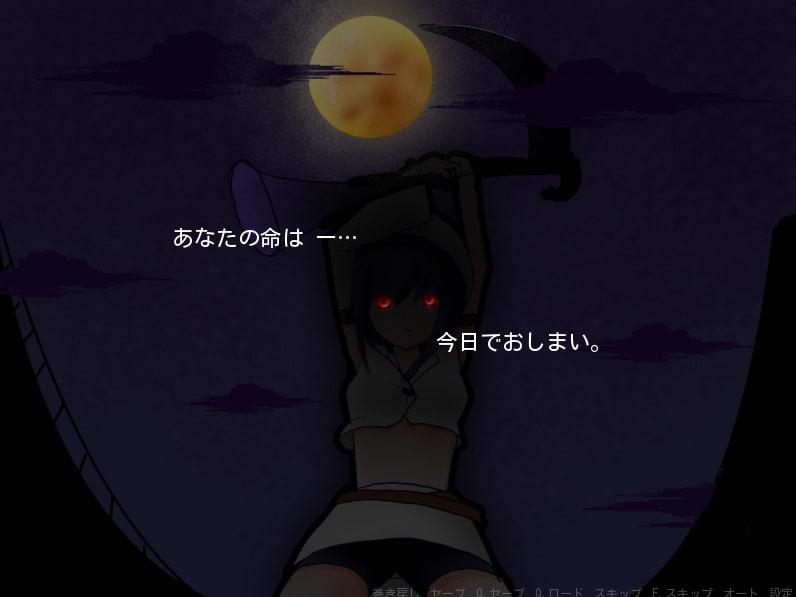 死神+天使~デス・エンジェル~