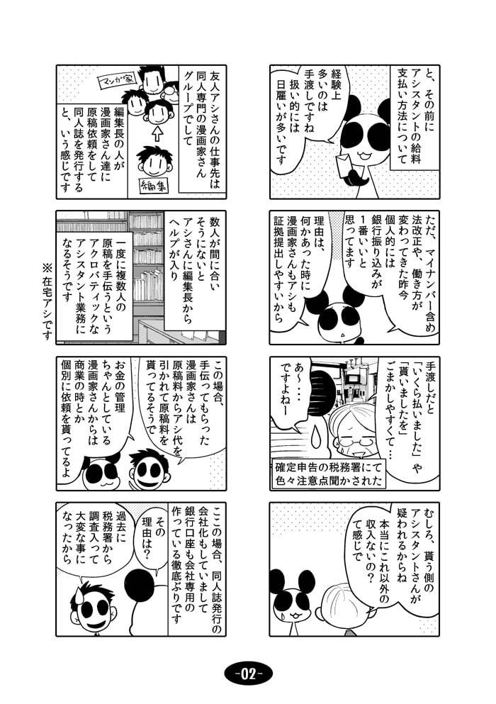 DLsite専売漫画アシのABC~2016年冬~