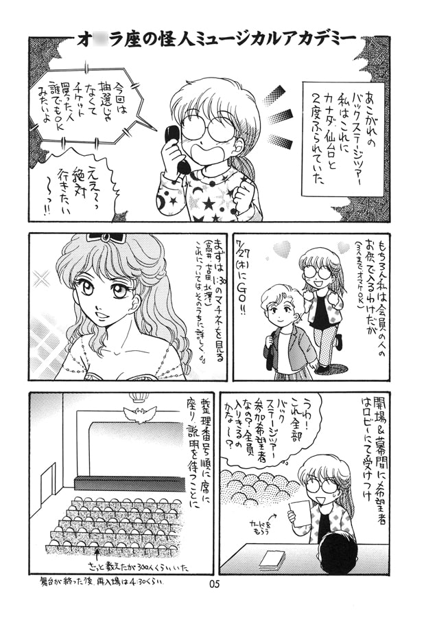 ファントム日記 バックステージツアー編