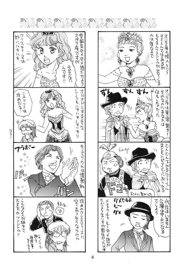 ファントム日記 佐野ファントム編