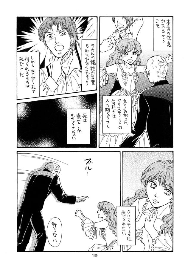 ファントム日記 佐野ファントム編2