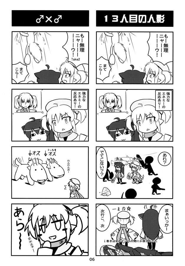 まったりPSO2 その4~EP3完結編~