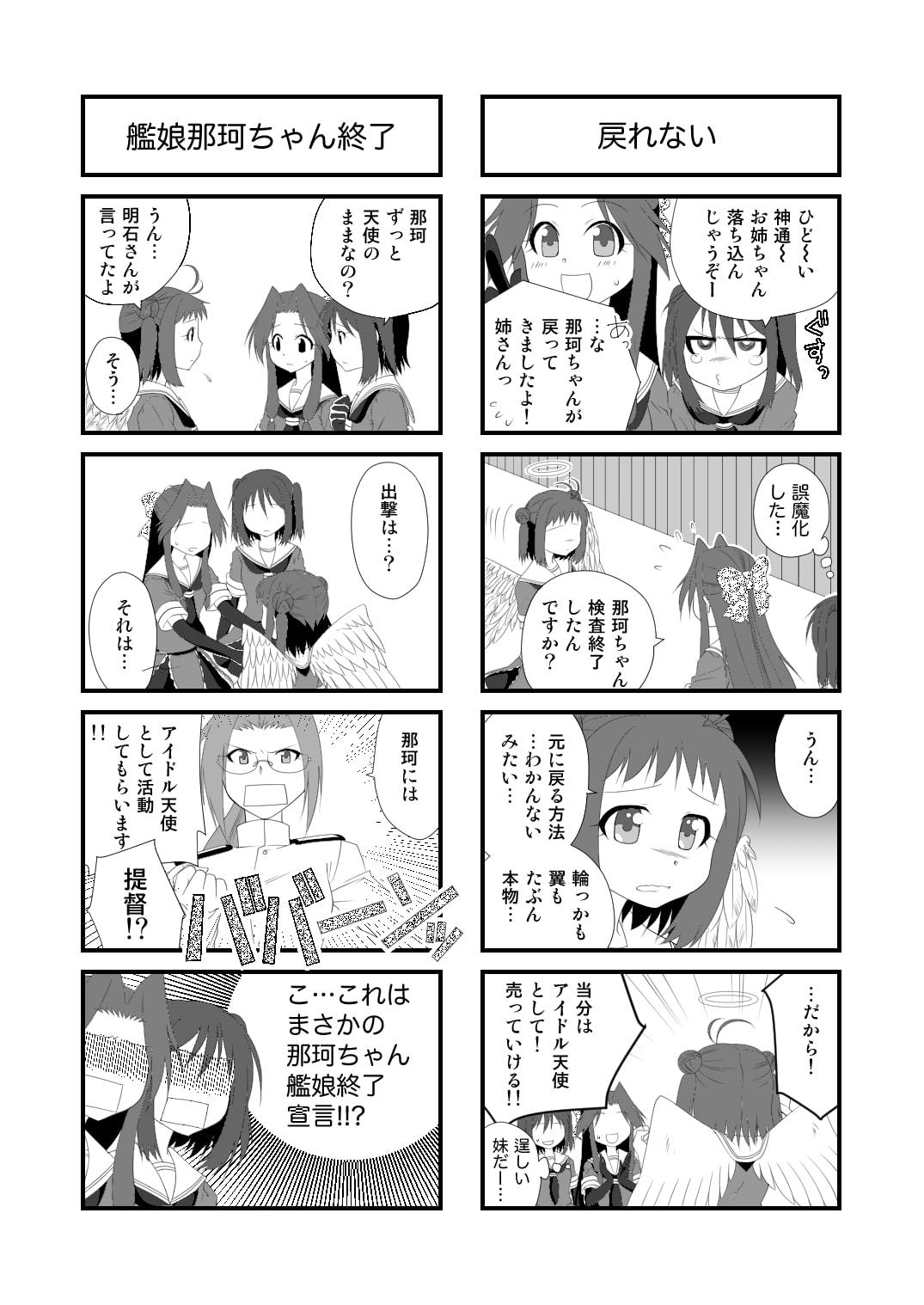 DLsite専売えんじぇりっく那珂ちゃん