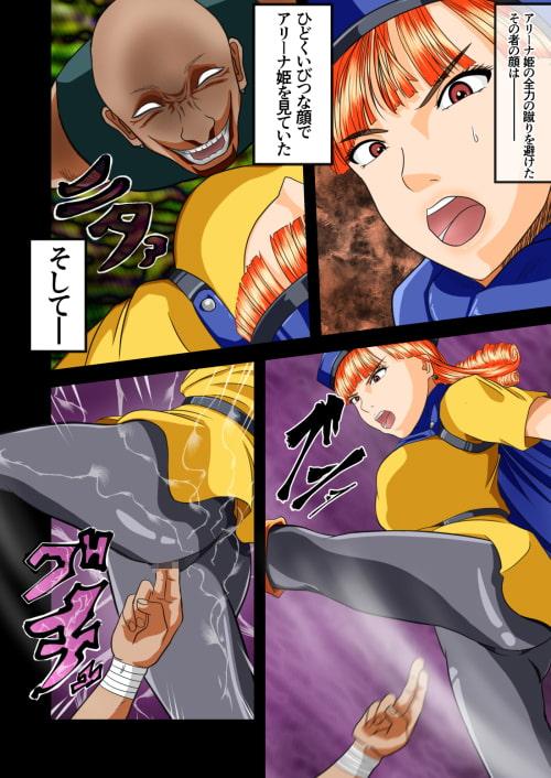 アリーナ姫の災難