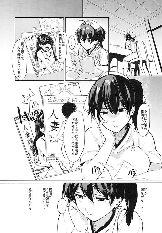 エロ妻加賀さん