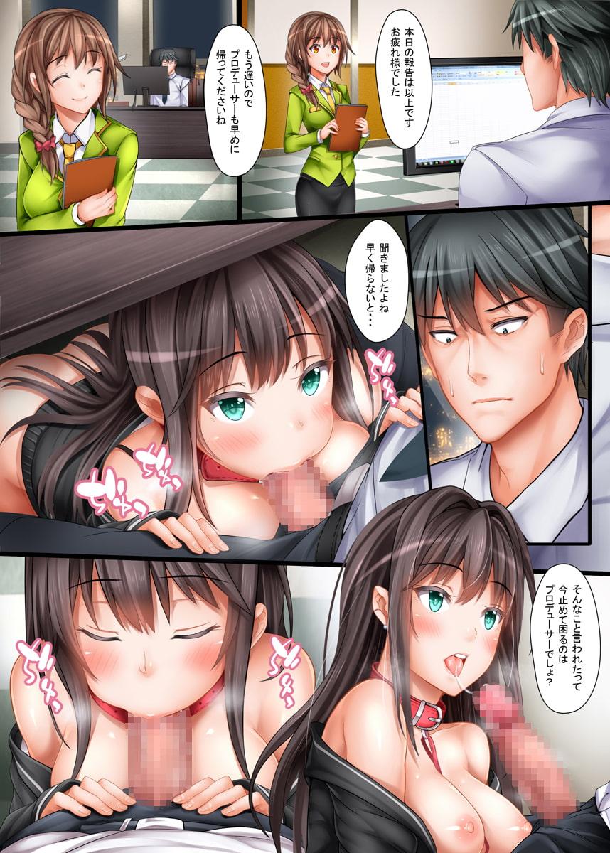 The Enkou m@ster -ShibuRin- II