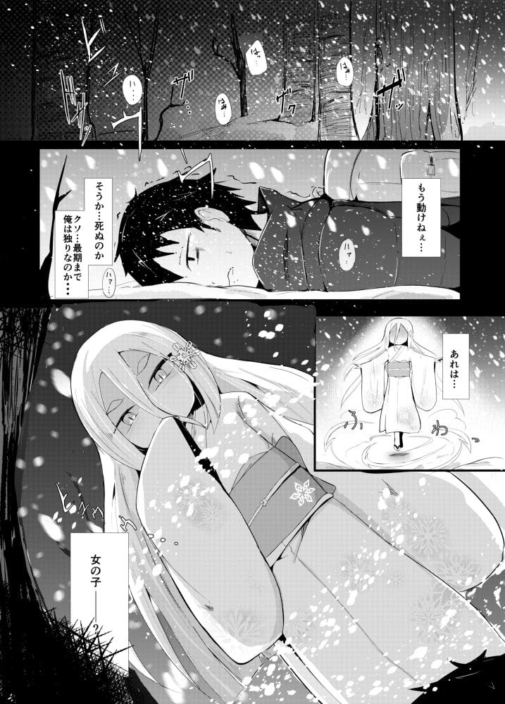 白雪妖妃の花嫁